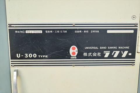 コンターマシン ラクソー U-300中古
