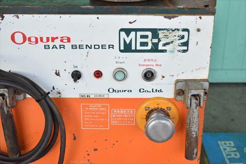 鉄筋ベンダー オグラ MB-22中古