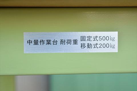 作業台 サカエ 中古