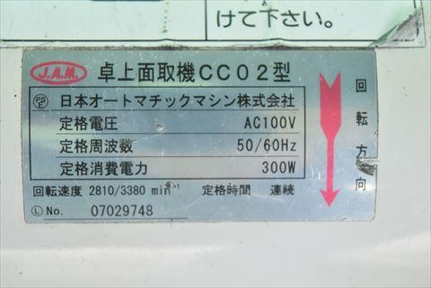 面取り機 JAM CC02中古