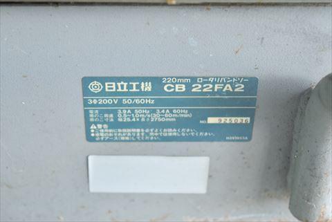 バンドソー 日立工機 CB22FA2中古