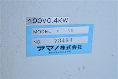 集塵機 アマノ VF-5N中古