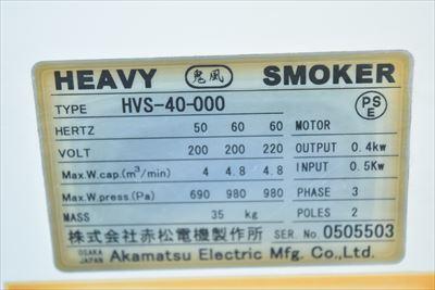 ミストコレクター 赤松電機製作所 HVS-40中古