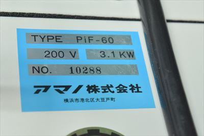 集塵機 アマノ PiF-60中古