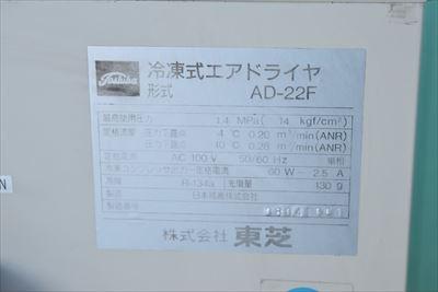 エアードライヤー 東芝 AD-22F中古